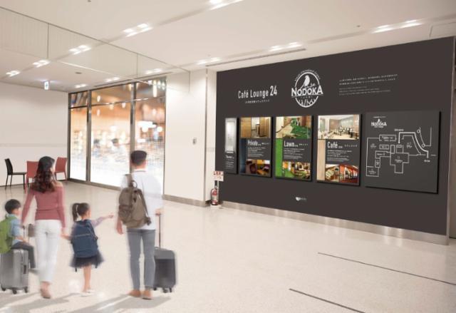 NODOKAラウンジ(関西国際空港カフェラウンジ)の画像・写真